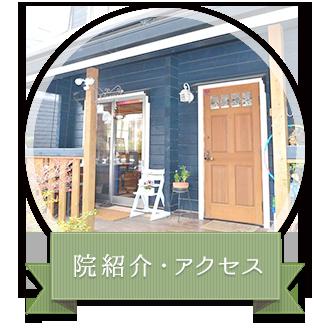 院紹介・アクセス